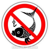 знак Забороняється ловити рибу