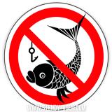 знак Запрещается ловить рыбу