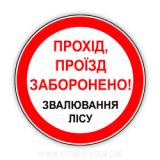 Знак Прохід заборонено Звалювання лісу