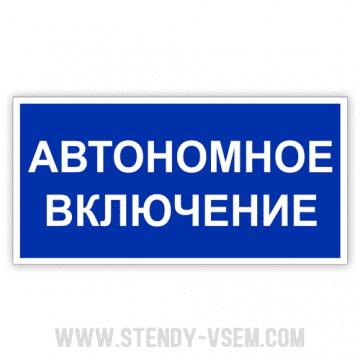 """Плакат """"Автономное включение"""""""