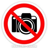 Запрещается снимать на фото