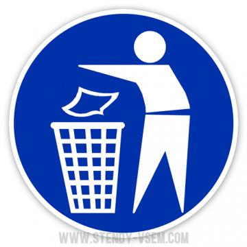 Пожалуйста соблюдайте чистоту