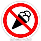 Запрещается вход (проход) с мороженным