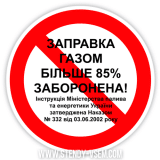 Заправка газом больше 85% запрещена!