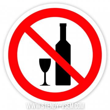 Запрещается распитие спиртных напитков