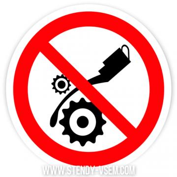 Запрет смазывать механизмы при движении