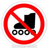 Запрещается вход на роликовых коньках
