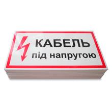 Знаки електробезпеки