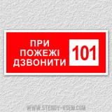 При пожежі дзвонити 101 (білий, червоний)