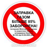 Заправка газом більше 85% заборонена!