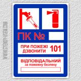 Знак з номером ПК комбінований