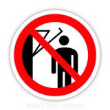 Знак заборони підходу до махового колеса