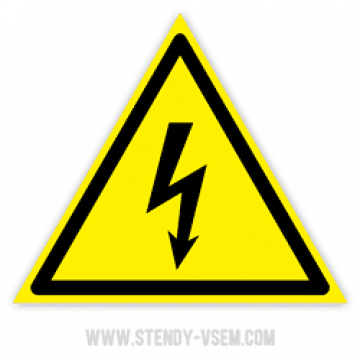 Знак Небезпека ураження електричним струмом