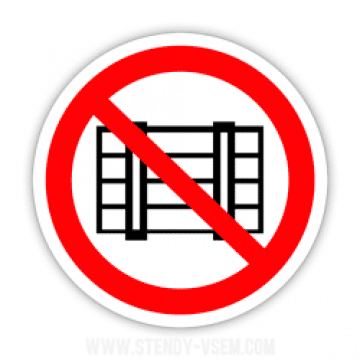 Знак Забороняється захаращувати проходи