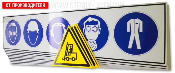 Фото уже изготовленных предписывающих знаков безопасности из пластика ПВХ.