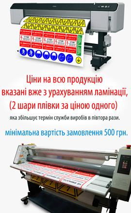 """Мінімальна вартість замовлення на сайті """"Стенди всім"""", Україна."""