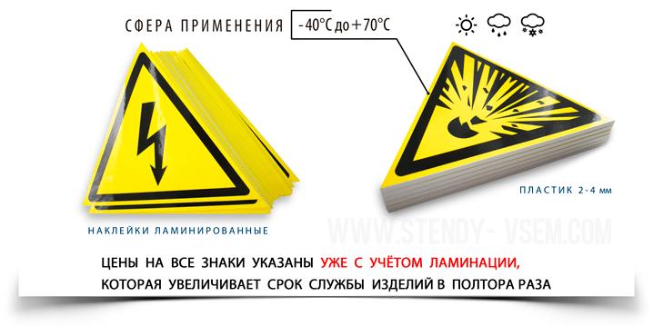 образцы материалов для изготовления предупреждающих знаков безопасности
