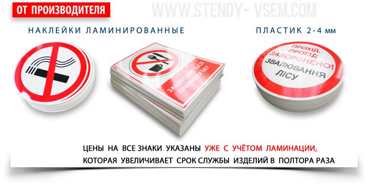 образцы материалов для запрещающих знаков