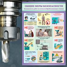 """Картинка для категории учебно - образовательные плакаты на тему """"Безопасность работы на станках"""" на  сайте  stendy-vsem.сом."""