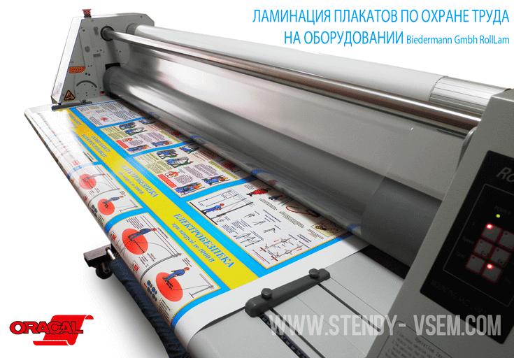 """Изготовление плакатов по охране труда с помощью ламинатора Biedermann Gmbh  Rolllam на производственной базе """"Стенды всем"""", Украина."""