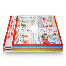 """Плакаты по охране труда и технике безопасности 90 видов от производителя """"Стенды всем""""."""