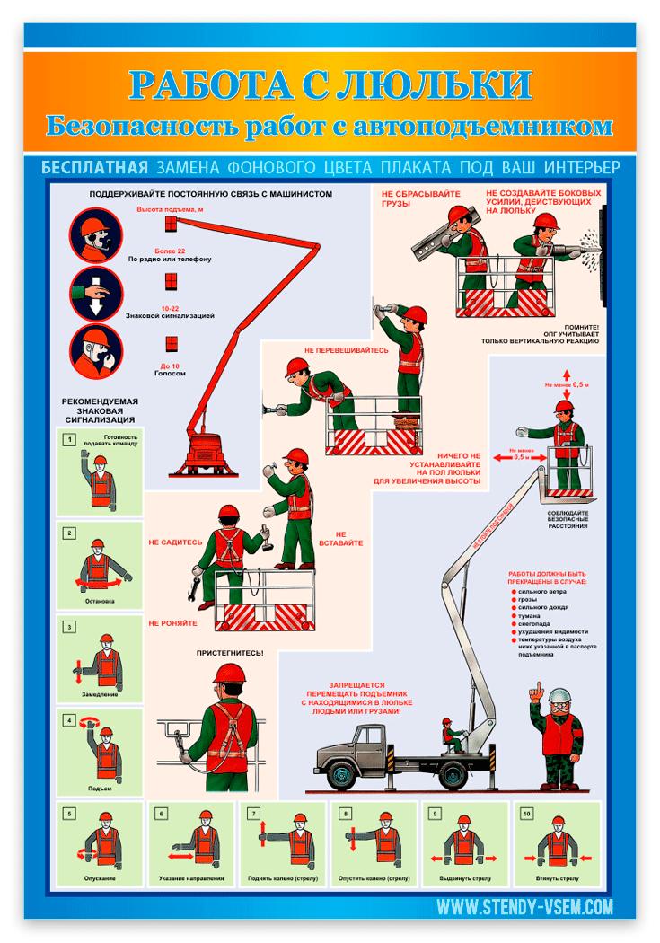 """плакат """"Работа с люльки. Безопасность работ с автоподъемником"""""""