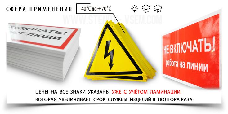 таблички электробезопасности образцы материалов