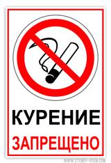 """наклейка """"Курение запрещено""""."""