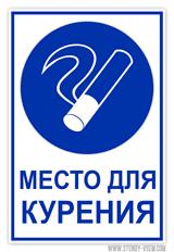 """вертикальный знак """"Место для курения""""."""