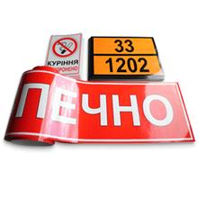 """Категорія товарів """"Знаки безпеки"""" від виробника """"Стенди всім"""", Україна."""