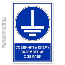 """Второй вариант знака электробезопасности """"Соединить клемму заземления с землей"""" с дополнительной надписью и символом."""