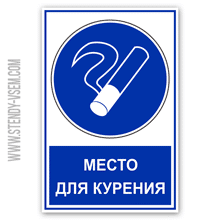 """Второй вариант указательного знака """"Курить здесь"""" с дополнительной надписью и символом."""