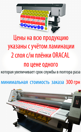 Цены на продукцию Стенды всем Украина