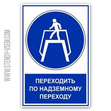"""Второй вариант предписывающего знака безопасности """"Переходить по надземному переходу"""" с дополнительной надписью и символом."""