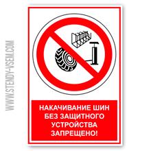 """Знак безопасности комбинированный с надписью """"Накачивание шин без защитного устройства запрещено"""" и графическими символами."""