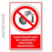 """Знак безпеки комбінований з написом """"Накачування шин без захисного пристрою заборонене"""" і графічними символами."""