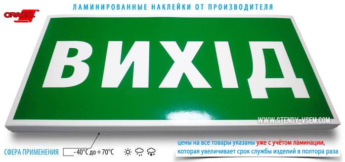 """Наклейки эвакуационные """"Выход"""" прямоугольной формы с зелёным фоном и белыми буквами и кромкой по периметру."""