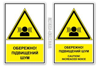 """Застережливий знак охорони праці на виробництві """"Обережно! Підвищений шум"""" комбінований з додатковим написом на українській та англійській мові."""