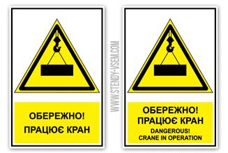 """Комбінований знак безпеки і охорони праці """"Обережно! Працює кран"""", для проведення безпечних робіт на будівельному майданчику, де працює кран."""