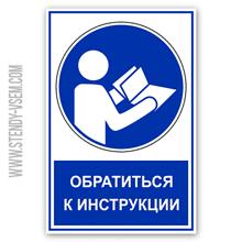 """Приписывающий знак по охране труда на производстве """"Обратиться к инструкции"""" с символами и дополнительной надписью."""