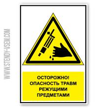 """Комбинированный знак безопасности """"Опасность травм режущими инструментами"""", который размещают при работах на станках предприятия."""