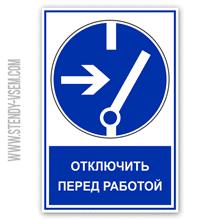 """Второй вариант предписывающего знака безопасности """"Отключить перед работой"""" с дополнительной надписью и символом."""
