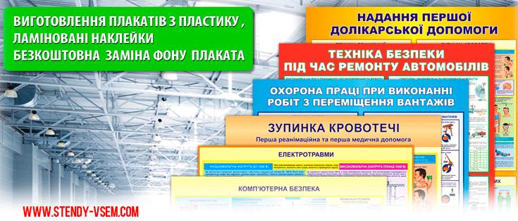Фото плакатів безпеки та охорони праці від виробника