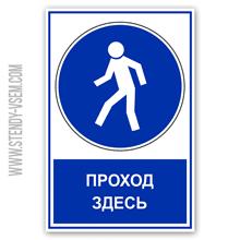 """Знак безопасности предписывающий """"Проход здесь"""" с дополнительной надписью и символом."""