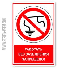 """Комбинированный знак электробезопасности """"Работать без заземления запрещено"""" для проведения безопасной работы с электрооборудованием."""