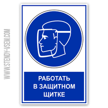 """Предписывающий знак безопасности для размещения на производстве при выполнении сварочных работ """"Работать в защитном щитке"""" комбинированный с дополнительной надписью."""