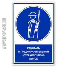 """Приписывающий знак по охране труда на производстве """"Работать в предохранительном (страховочном) поясе"""" с символами и дополнительной надписью."""