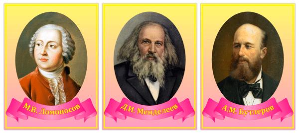 Портреты известных химиков