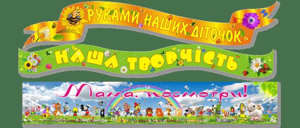 Стенды для галереи творчества в детском саду