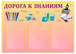 """Стенд с карманами """"Дорога к знаниям"""""""
